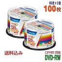 【記録メディア】 Verbatim(バーベイタム) DVD-RW データ&録画用 CPRM対応 4.7GB 1-2倍速 ワイドホワイトレーベル 【…