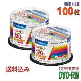 【記録メディア】 Verbatim(バーベイタム) DVD-RW データ&録画用 CPRM対応 4.7GB 1-2倍速 ワイドホワイトレーベル 【100枚(50枚×2個)スピンドルケース】 (VHW12NP50SV1 2個セット) 【送料込み※沖縄・離島・一部地域を除く】 【RCP】 ◎