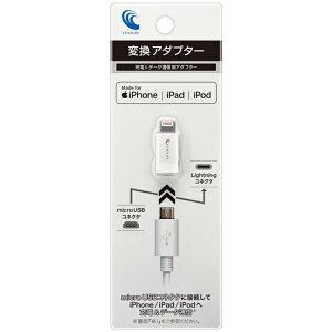 【センチュリー製品】 CENTURY(センチュリー) Lightning - MicroUSB 変換アダプター (Lightning to Micro B Adapter(C48B)/White) 【RCP】
