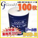 【記録メディア】【不定期期間限定特価!】Good-J DVD-R データ用 4.7GB 1-16倍速 100枚ケースなし(フィルムパッケージ品) (GRS16X100PW)【RCP】