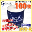 【記録メディア】【100枚=100枚ケースなし(フィルムパッケージ品)×1個】 【送料込み】 Good-J DVD-R データ用 4.7GB 1-16倍速 100枚(100枚×1個)ケースなし(フィル
