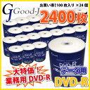 【記録メディア】【2400枚=100枚ケースなし(フィルムパッケージ品)×24個】【送料無料】 Good-J DVD-R データ用 4.7GB 1-16倍速 2400枚(100枚×24個)ケースなし(