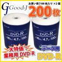 【記録メディア】【200枚=100枚ケースなし(フィルムパッケージ品)×2個】 【送料込み】 Good-J DVD-R データ用 4.7GB 1-16倍速 20...