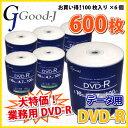 【記録メディア】【600枚=100枚ケースなし(フィルムパッケージ品)×6個】 【送料込み】 Good-J DVD-R データ用 4.7GB 1-16倍速 600枚(100枚×6個)ケースなし(フィル