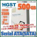 【HDD 内蔵 2.5インチ SATA 500GB 7200rpm 7mm】 HGST(日立) Serial ATA 内蔵用ハードディスク 2.5インチ 500GB (0S03620)【RCP】