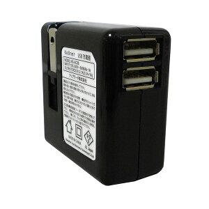 Kellner(ケルナー)2口3.1A出力AC充電器ブラック(KE-AC2B)