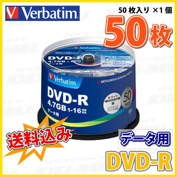 【記録メディア】 MITSUBISHI Verbatim(バーベイタム) DVD-R データ用 4.7GB 1-16倍速 ワイドホワイトレーベル 50枚スピンドルケース (DHR47JP50V4) 【送料込み※沖縄・離島を除く】 【RCP】