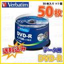 【記録メディア】 MITSUBISHI Verbatim(バーベイタム) DVD-R データ用 4.7GB 1-16倍速 ワイドホワイトレーベル 50枚ス…