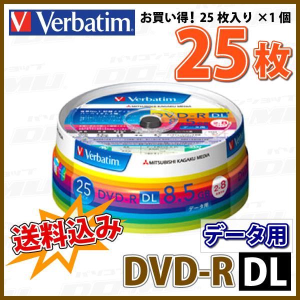 【記録メディア】 MITSUBISHI Verbatim(バーベイタム) DVD-R DL データ用 8.5GB 2-8倍速 ワイドホワイトレーベル 25枚スピンドルケース (DHR85HP25V1) 【送料込み※沖縄・離島を除く】 【RCP】