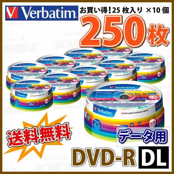 【記録メディア】 MITSUBISHI Verbatim(バーベイタム) DVD-R DL データ用 8.5GB 2-8倍速 ワイドホワイトレーベル 【250枚(25枚×10個)スピンドルケース】 (DHR85HP25V1 10個セット) 【送料無料※沖縄・離島を除く】 【RCP】