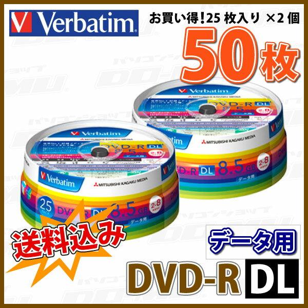 【記録メディア】【送料込み※沖縄・離島を除く】 【50枚=25枚スピンドルケース×2個】MITSUBISHI DVD-R DL データ用 8.5GB 2-8倍速 50枚(25枚×2個)スピンドルケース ワイドホワイトレーベル (DHR85HP25V1 2個セット)【RCP】