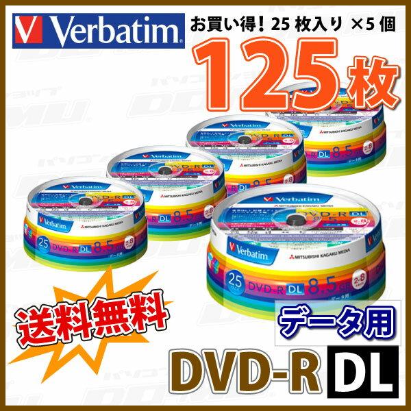 【記録メディア】 MITSUBISHI Verbatim(バーベイタム) DVD-R DL データ用 8.5GB 2-8倍速 ワイドホワイトレーベル 【125枚(25枚×5個)スピンドルケース】 (DHR85HP25V1 5個セット) 【送料無料※沖縄・離島を除く】 【RCP】