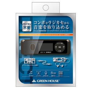 GREENHOUSE(グリーンハウス)オーディオプレイヤーkanaDT8GBkanaDTブラック(GH-KANADT8-BK)