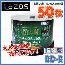 【新製品】【記録メディア】 lazos BD-R データ&デジタルハイビジョン録画対応 25GB 1-4倍速 50枚スピンドルケース (LR4-50P)【RCP...