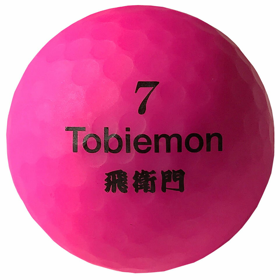 飛衛門 ゴルフボール マットボール ピンク R&A公認球 マット カラーボール 12球 1ダース 飛距離up (T-B2MP) 【RCP】