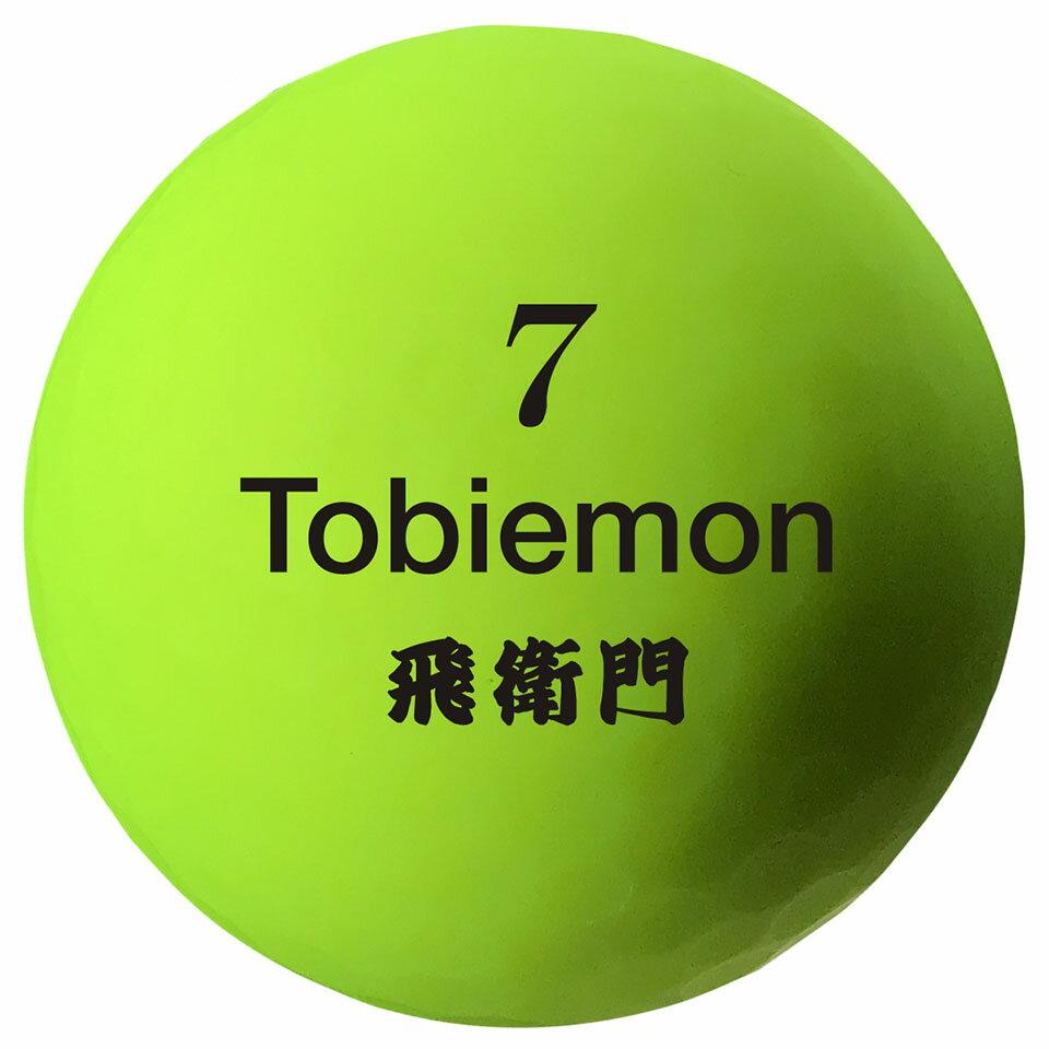 【ゴルフボール 1ダース(12球) 飛距離up マット カラーボール】 これからゴルフを始める方にオススメ! R&A公認球 ゴルフボール TOBIEMON 飛衛門(トビエモン) マット ボール イエロー 12個 (T-B2MY) 【RCP】