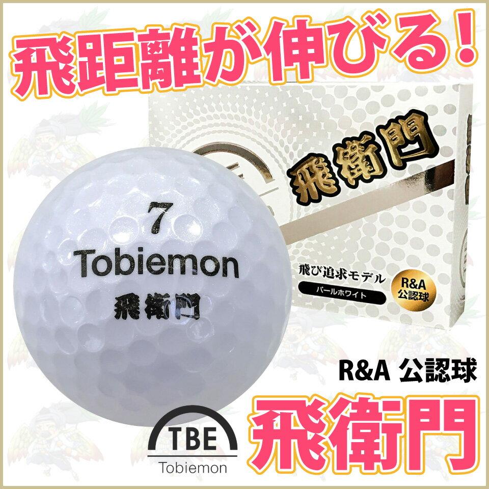 【超限定特価】飛衛門 ゴルフボール パールボール ホワイト R&A公認球 パール カラーボール 12球 1ダース 飛距離up (T-B2PW) 【RCP】