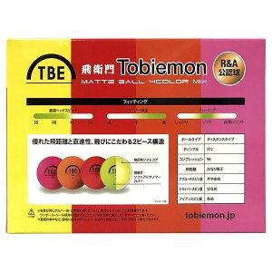 飛衛門(トビエモン)マットボール4カラーミックス12個(T-B2MM)