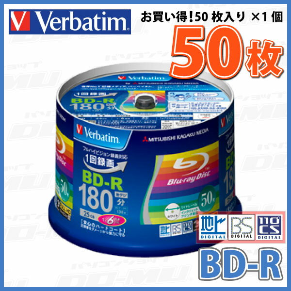 【ブルーレイディスク】 MITSUBISHI Verbatim(バーベイタム) BD-R データ&デジタルハイビジョン録画用 25GB 1-6倍速 ワイドホワイトレーベル 50枚スピンドルケース (VBR130RP50V4) 【送料込み※沖縄・離島を除く】 【RCP】