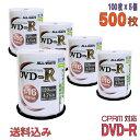 【記録メディア】 ALL-WAYS(オールウェーズ) DVD-R データ&録画用 CPRM対応 4.7GB 1-16倍速 ワイドホワイトレーベル …