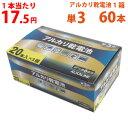 単3 Lazos ラソス アルカリ 単三 乾電池 60本(1箱) (B-LA-T3X20 1箱) 【RCP】