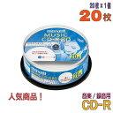 【音楽用 録音用 CD-R】 maxell(マクセル) CD-R 音楽用 700MB ワイドホワイトレーベル 20枚スピンドルケース (CDRA80WP.20SP)【RCP】◎