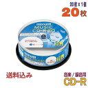 【音楽用 録音用 CD-R】 maxell(マクセル) CD-R 音楽用 700MB ワイドホワイトレーベル 20枚スピンドルケース (CDRA80WP.20SP) 【送料込み※沖縄・離島・一部地域を