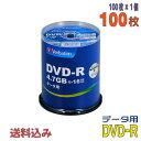 【記録メディア】 MITSUBISHI Verbatim(バーベイタム) DVD-R データ用 4.7GB 1-16倍速 ワイドホワイトレーベル 100枚…