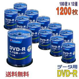 【記録メディア】 MITSUBISHI Verbatim(バーベイタム) DVD-R データ用 4.7GB 1-16倍速 ワイドホワイトレーベル 【1200枚(100枚×12個)スピンドルケース】 (DHR47JP100V4 12個セット) 【送料無料※沖縄・離島・一部地域を除く】 【RCP】◎