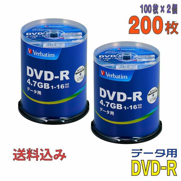 【記録メディア】 MITSUBISHI Verbatim(バーベイタム) DVD-R データ用 4.7GB 1-16倍速 ワイドホワイトレーベル 【200枚(100枚×2個)スピンドルケース】 (DHR47JP100V4 2個セット) 【送料込み※沖縄・離島・一部地域・一部地域を除く】 【RCP】◎