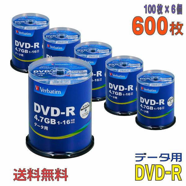 【記録メディア】 MITSUBISHI Verbatim(バーベイタム) DVD-R データ用 4.7GB 1-16倍速 ワイドホワイトレーベル 【600枚(100枚×6個)スピンドルケース】 (DHR47JP100V4 6個セット) 【送料無料※沖縄・離島を除く】 【RCP】◎