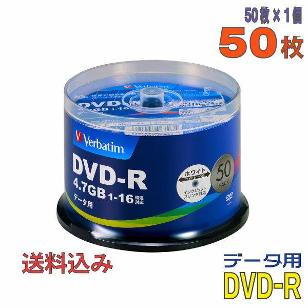 【記録メディア】 MITSUBISHI Verbatim(バーベイタム) DVD-R データ用 4.7GB 1-16倍速 ワイドホワイトレーベル 50枚スピンドルケース (DHR47JP50V4) 【送料込み※沖縄・離島・一部地域・一部地域を除く】 【RCP】◎