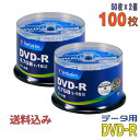 【記録メディア】 MITSUBISHI Verbatim(バーベイタム) DVD-R データ用 4.7GB 1-16倍速 ワイドホワイトレーベル 【100…