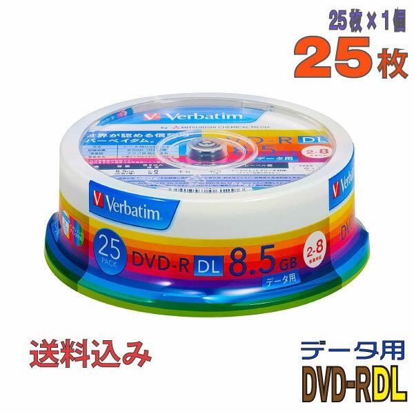 【記録メディア】 MITSUBISHI Verbatim(バーベイタム) DVD-R DL データ用 8.5GB 2-8倍速 ワイドホワイトレーベル 25枚スピンドルケース (DHR85HP25V1) 【送料込み※沖縄・離島を除く】 【RCP】◎