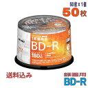 【オリジナル発売記念お試し大特価!】【ブルーレイディスク】 DO-MUオリジナル BD-R データ&デジタルハイビジョン録…
