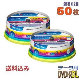 【記録メディア】 MITSUBISHI Verbatim(バーベイタム) DVD+R DL データ用 8.5GB 2.4-8倍速 ワイドホワイトレーベル 【50枚(25枚×2個)スピンドルケース】 (DTR85HP25V1 2個セット) 【送料込み※沖縄・離島・一部地域を除く】 【RCP】◎