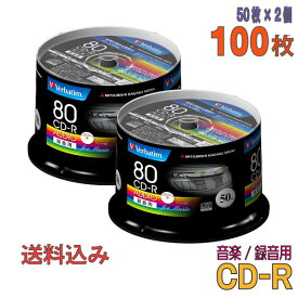 【音楽用 録音用 CD-R】 MITSUBISHI Verbatim(バーベイタム) CD-R 音楽用 700MB 1-48倍速 ワイドホワイトレーベル 【100枚(50枚×2個)スピンドルケース】 (MUR80FP50SV1 2個セット) 【送料込み※沖縄・離島・一部地域を除く】 【RCP】 ◎