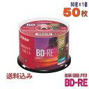 【不定期特価!】 【ブルーレイディスク】 Victor(ビクター) BD-RE データ&デジタルハイビジョン録画用 25GB 1-2倍速…