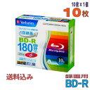 【ブルーレイディスク】 Verbatim(バーベイタム) BD-R データ&デジタルハイビジョン録画用 25GB 1-6倍速 ワイドホワ…