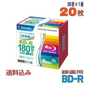 【ブルーレイディスク】 MITSUBISHI Verbatim(バーベイタム) BD-R データ&デジタルハイビジョン録画用 25GB 1-4倍速 ワイドホワイトレーベル 20枚スリムケース (VBR130YP20V1) 【送料込み※沖縄・離島・一部地域を除く】 【RCP】 ◎