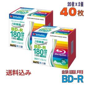 【ブルーレイディスク】 MITSUBISHI Verbatim(バーベイタム) BD-R データ&デジタルハイビジョン録画用 25GB 1-4倍速 ワイドホワイトレーベル 【40枚(20枚×2個)スリムケース】 (VBR130YP20V1 2個セット) 【送料込み※沖縄・離島・一部地域を除く】 【RCP】 ◎