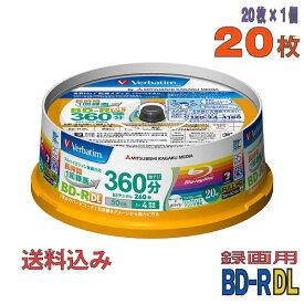 【不定期特価!】 【ブルーレイディスク】 MITSUBISHI Verbatim(バーベイタム) BD-R DL データ&デジタルハイビジョン録画用 50GB 1-4倍速 ワイドホワイトレーベル 20枚スピンドルケース (VBR260YP20SV1) 【送料込み※沖縄・離島・一部地域を除く】 【RCP】 ◎