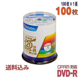 【記録メディア】 MITSUBISHI Verbatim(バーベイタム) DVD-R データ&録画用 CPRM対応 4.7GB 1-16倍速 ワイドホワイトレーベル 100枚スピンドルケース (VHR12JP100V4) 【送料込み※沖縄・離島・一部地域を除く】 【RCP】◎