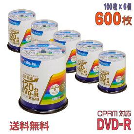 【記録メディア】 Verbatim(バーベイタム) DVD-R データ&録画用 CPRM対応 4.7GB 1-16倍速 ワイドホワイトレーベル 【600枚(100枚×6個)スピンドルケース】 (VHR12JP100V4 6個セット) 【送料無料※沖縄・離島・一部地域を除く】 【RCP】 ◎