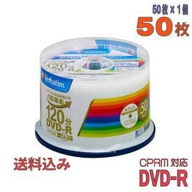 【記録メディア】 MITSUBISHI Verbatim(バーベイタム) DVD-R データ&録画用 CPRM対応 4.7GB 1-16倍速 ワイドホワイトレーベル 50枚スピンドルケース (VHR12JP50V4) 【送料込み※沖縄・離島・一部地域を除く】 【RCP】◎