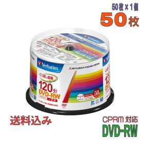 【記録メディア】 MITSUBISHI Verbatim(バーベイタム) DVD-RW データ&録画用 CPRM対応 4.7GB 1-2倍速 ワイドホワイトレーベル 50枚スピンドルケース (VHW12NP50SV1) 【送料込み※沖縄・離島・一部地域を除く】 【RCP】 ◎