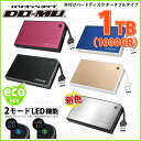 【外付けハードディスク】【USB3.0 1TB】 DO-MUオリジナル Eco Portable USB3.0 1TB (BTOHD-EcoPortable_R...