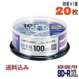 【ブルーレイディスク】 MITSUBISHI CHEMICAL (三菱ケミカルメディア) BD-R XL データ&デジタルハイビジョン録画用 100GB 2-4倍速 ワイドホワイトレーベル 20枚スピンドルケース (VBR520YP20SD4) 【送料込み※沖縄・離島・一部地域を除く】 【RCP】 ◎