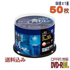 【記録メディア】 Verbatim(バーベイタム) DVD-R DL データ&録画用 CPRM対応 8.5GB 2-8倍速 ワイドホワイトレーベル 50枚スピンドルケース (VHR21HDP50SD1) 【送料込み※沖縄・離島・一部地域を除く】 【RCP】 ◎