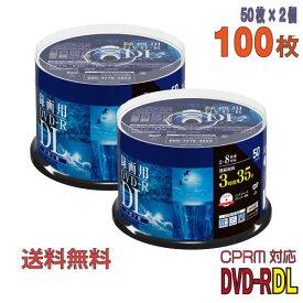 【記録メディア】 Verbatim(バーベイタム) DVD-R DL データ&録画用 CPRM対応 8.5GB 2-8倍速 ワイドホワイトレーベル 【100枚(50枚×2個)スピンドルケース】 (VHR21HDP50SD1 2個セット) 【送料無料※沖縄・離島・一部地域を除く】 【RCP】 ◎